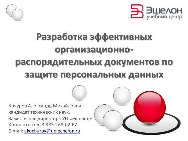 Разработка эффективных          организационно-  распорядительных документов по    защите персональных данныхКочуров...