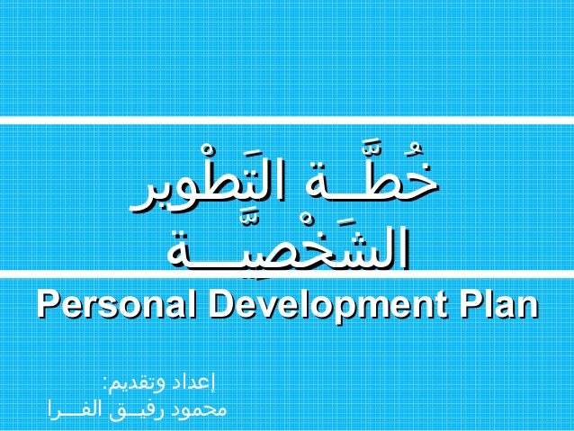 كتابة خطة تطوير الشخصية