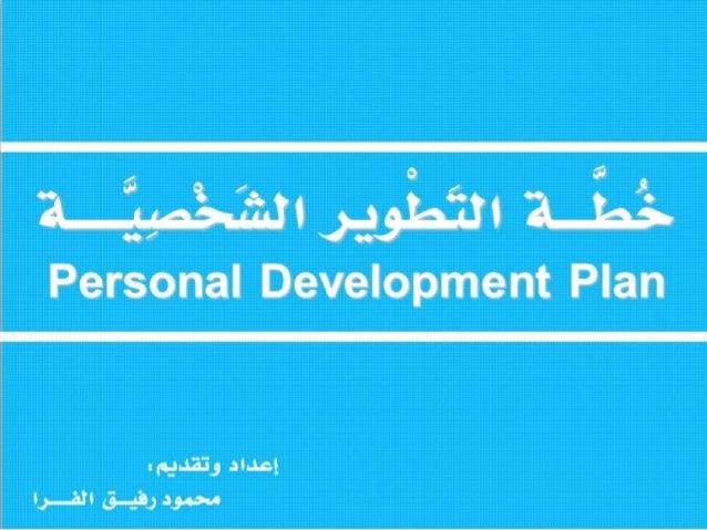 إعداد خطة التطوير الشخصية نسخـة معدلة
