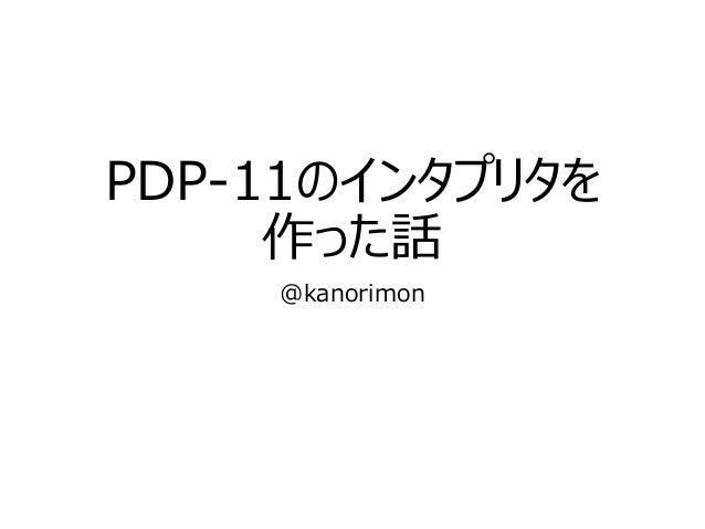 PDP-11のインタプリタを 作った話 @kanorimon