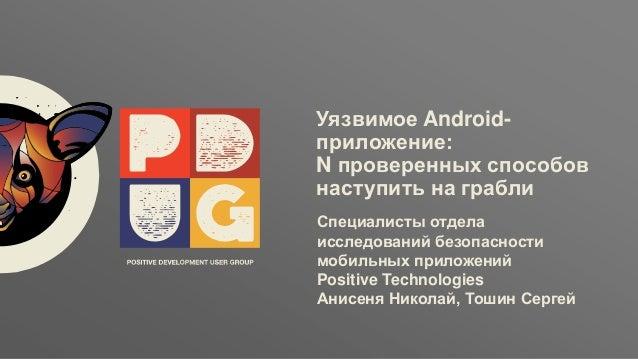 Заголовок ptsecurity.com Уязвимое Android- приложение: N проверенных способов наступить на грабли Специалисты отдела иссле...