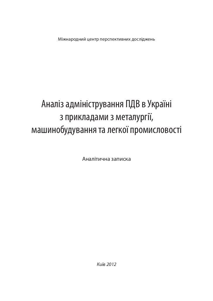 Міжнародний центр перспективних досліджень  Аналіз адміністрування ПДВ в Україні       з прикладами з металургії,машинобуд...