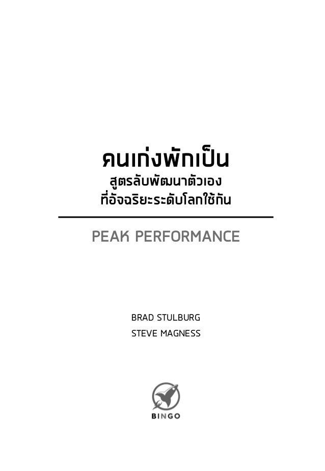 BRAD STULBURG STEVE MAGNESS คนเก่งพักเป็น สูตรลับพัฒนาตัวเอง ที่อัจฉริยะระดับโลกใช้กัน PEAK PERFORMANCE