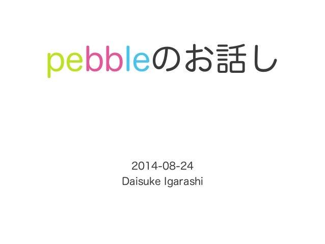 pebbleのお話し 2014-08-24 Daisuke Igarashi