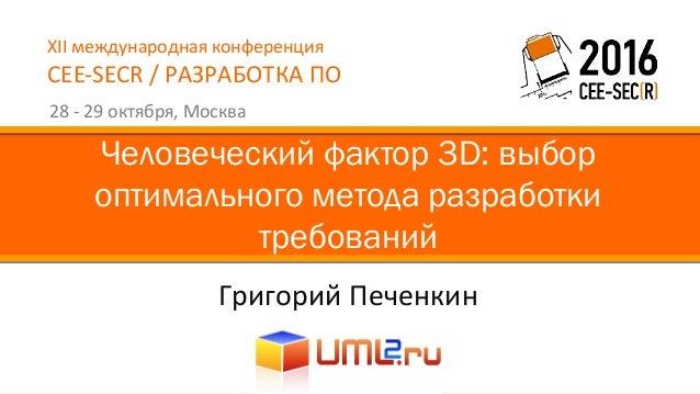 XII международная конференция CEE-SECR / РАЗРАБОТКА ПО 28 - 29 октября, Москва Григорий Печенкин Человеческий фактор 3D: в...
