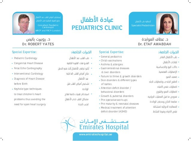 Pediatrics clinic at emirates hospital in dubai abu dhabi specialist pediatrician dr etaf awabdahdr robert yates special expertisespecial expertise pediatrics altavistaventures Image collections