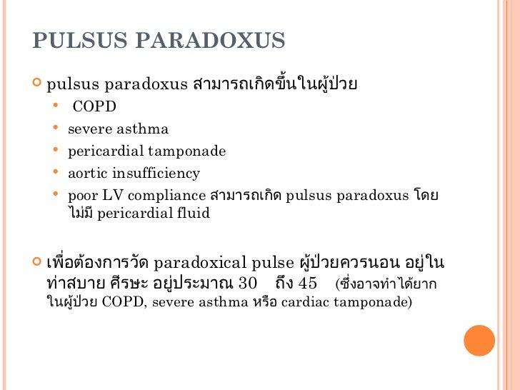 Pediatric Respiratory Emergency Lower