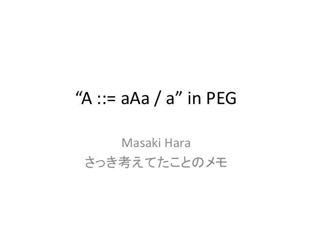 """""""A ::= aAa / a"""" in PEGMasaki Haraさっき考えてたことのメモ"""