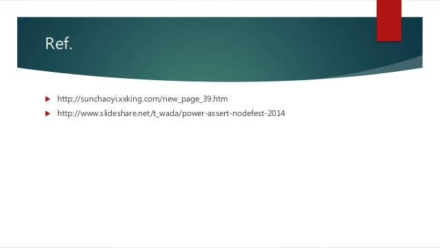 Ref.  http://sunchaoyi.xxking.com/new_page_39.htm  http://www.slideshare.net/t_wada/power-assert-nodefest-2014