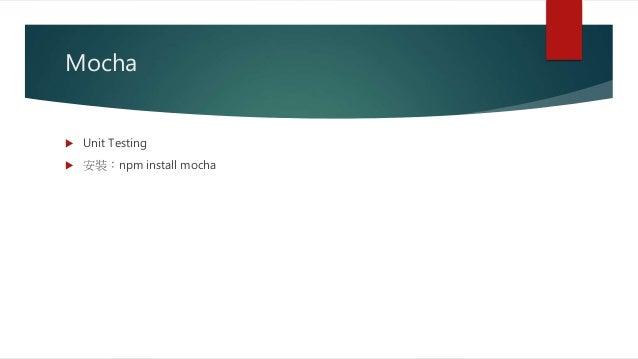 Mocha  Unit Testing  安裝:npm install mocha