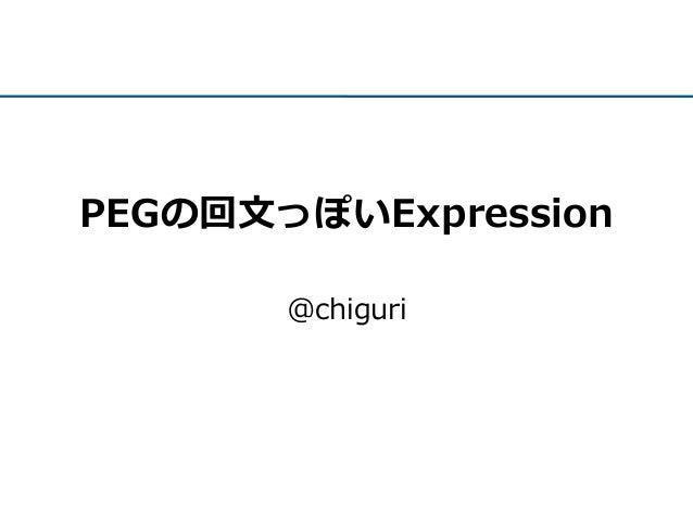 pegの回文っぽいexpression