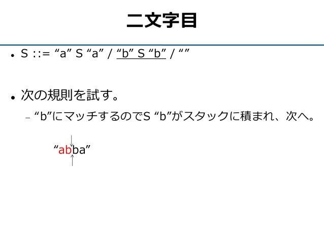 """二文字目  S ::= """"a"""" S """"a"""" / """"b"""" S """"b"""" / """"""""  次の規則を試す。  """"b""""にマッチするのでS """"b""""がスタックに積まれ、次へ。 """"abba"""""""