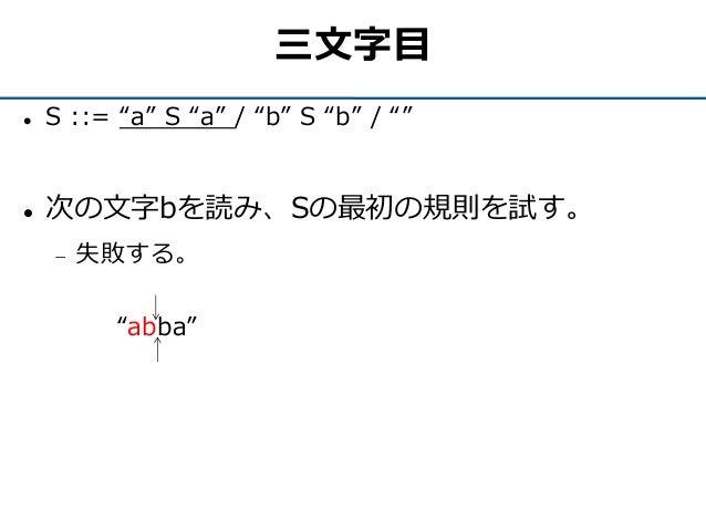 """三文字目  S ::= """"a"""" S """"a"""" / """"b"""" S """"b"""" / """"""""  次の文字bを読み、Sの最初の規則を試す。  失敗する。 """"abba"""""""