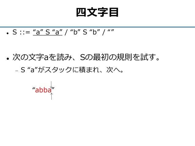 """四文字目  S ::= """"a"""" S """"a"""" / """"b"""" S """"b"""" / """"""""  次の文字aを読み、Sの最初の規則を試す。  S """"a""""がスタックに積まれ、次へ。 """"abba"""""""