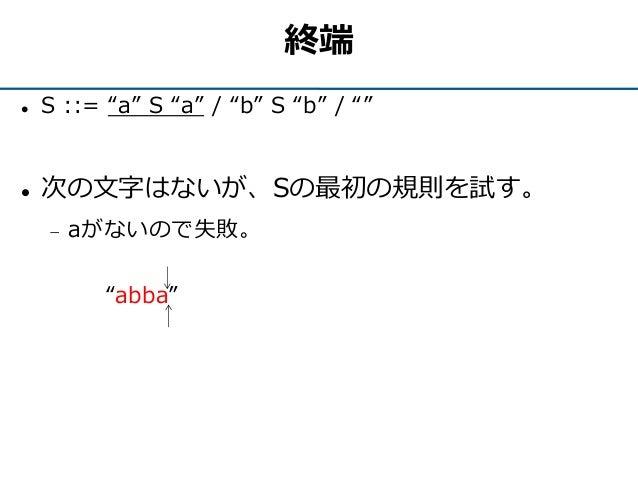 """終端  S ::= """"a"""" S """"a"""" / """"b"""" S """"b"""" / """"""""  次の文字はないが、Sの最初の規則を試す。  aがないので失敗。 """"abba"""""""