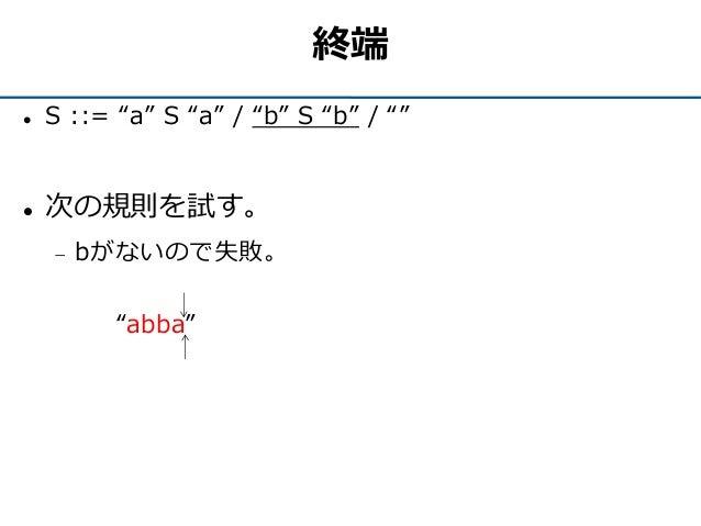 """終端  S ::= """"a"""" S """"a"""" / """"b"""" S """"b"""" / """"""""  次の規則を試す。  bがないので失敗。 """"abba"""""""