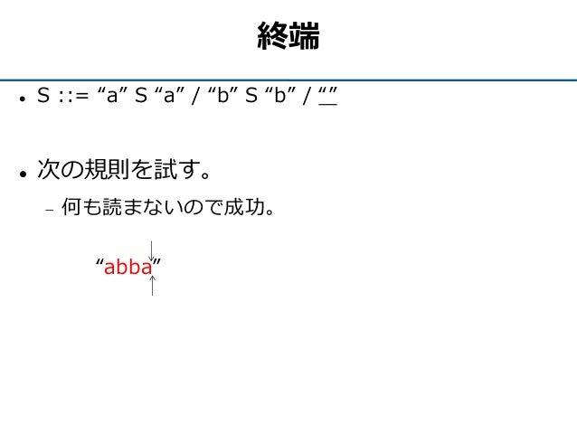 """終端  S ::= """"a"""" S """"a"""" / """"b"""" S """"b"""" / """"""""  次の規則を試す。  何も読まないので成功。 """"abba"""""""