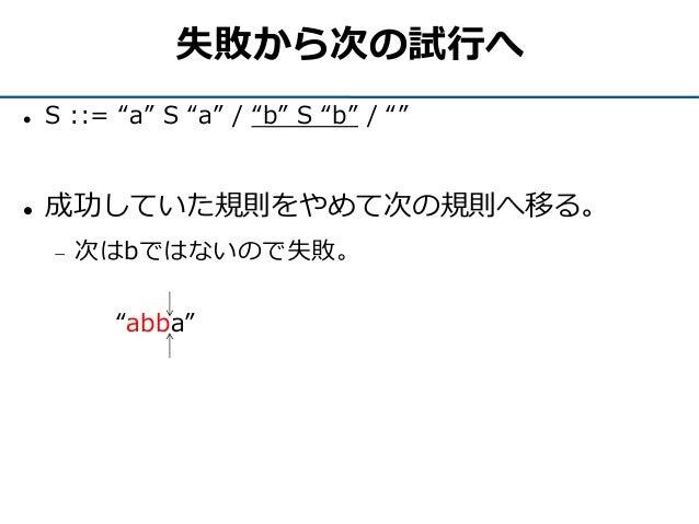 """失敗から次の試行へ  S ::= """"a"""" S """"a"""" / """"b"""" S """"b"""" / """"""""  成功していた規則をやめて次の規則へ移る。  次はbではないので失敗。 """"abba"""""""