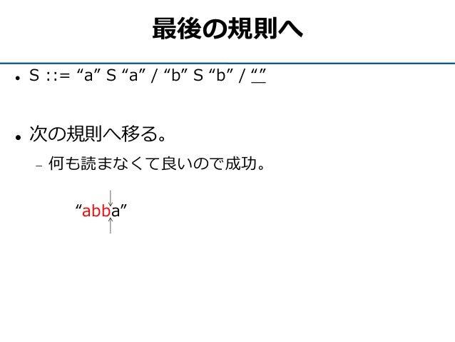 """最後の規則へ  S ::= """"a"""" S """"a"""" / """"b"""" S """"b"""" / """"""""  次の規則へ移る。  何も読まなくて良いので成功。 """"abba"""""""