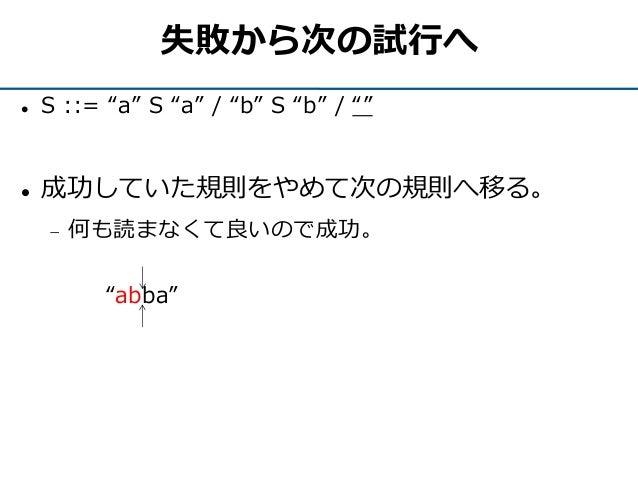 """失敗から次の試行へ  S ::= """"a"""" S """"a"""" / """"b"""" S """"b"""" / """"""""  成功していた規則をやめて次の規則へ移る。  何も読まなくて良いので成功。 """"abba"""""""
