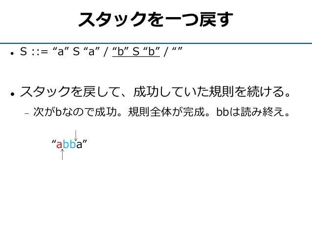 """スタックを一つ戻す  S ::= """"a"""" S """"a"""" / """"b"""" S """"b"""" / """"""""  スタックを戻して、成功していた規則を続ける。  次がbなので成功。規則全体が完成。bbは読み終え。 """"abba"""""""