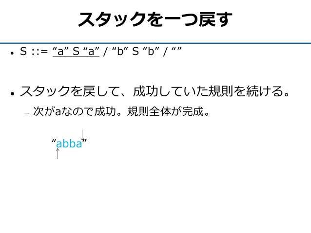 """スタックを一つ戻す  S ::= """"a"""" S """"a"""" / """"b"""" S """"b"""" / """"""""  スタックを戻して、成功していた規則を続ける。  次がaなので成功。規則全体が完成。 """"abba"""""""