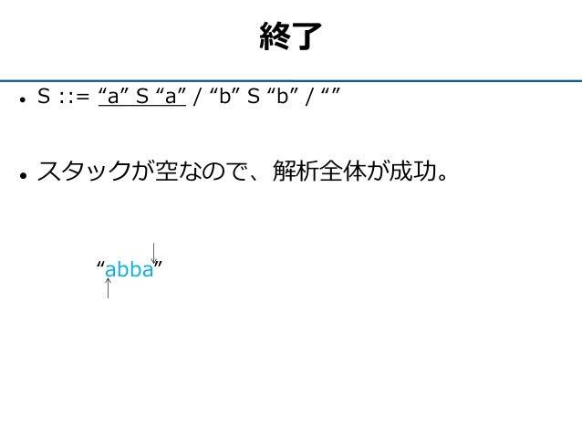 """終了  S ::= """"a"""" S """"a"""" / """"b"""" S """"b"""" / """"""""  スタックが空なので、解析全体が成功。 """"abba"""""""
