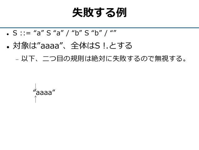 """失敗する例  S ::= """"a"""" S """"a"""" / """"b"""" S """"b"""" / """"""""  対象は""""aaaa""""、全体はS !.とする  以下、二つ目の規則は絶対に失敗するので無視する。 """"aaaa"""""""