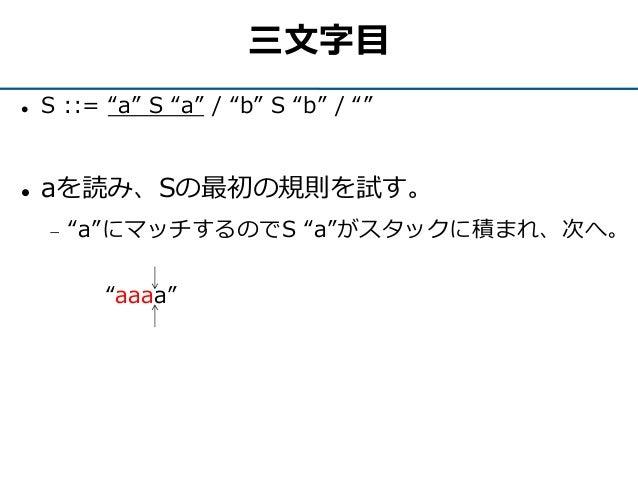 """三文字目  S ::= """"a"""" S """"a"""" / """"b"""" S """"b"""" / """"""""  aを読み、Sの最初の規則を試す。  """"a""""にマッチするのでS """"a""""がスタックに積まれ、次へ。 """"aaaa"""""""