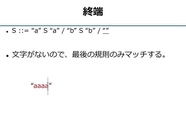 """終端  S ::= """"a"""" S """"a"""" / """"b"""" S """"b"""" / """"""""  文字がないので、最後の規則のみマッチする。 """"aaaa"""""""