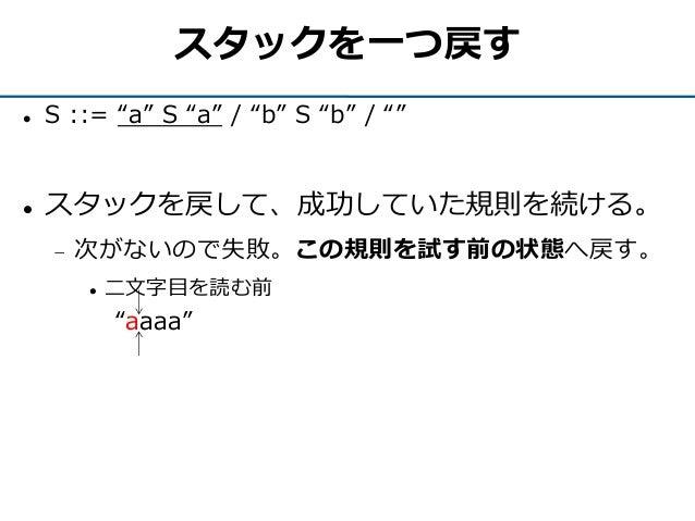 """スタックを一つ戻す  S ::= """"a"""" S """"a"""" / """"b"""" S """"b"""" / """"""""  スタックを戻して、成功していた規則を続ける。  次がないので失敗。この規則を試す前の状態へ戻す。  二文字目を読む前 """"aaaa"""""""