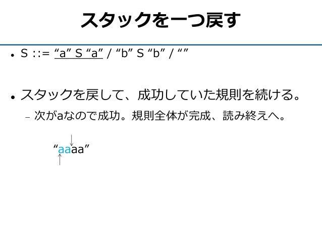 """スタックを一つ戻す  S ::= """"a"""" S """"a"""" / """"b"""" S """"b"""" / """"""""  スタックを戻して、成功していた規則を続ける。  次がaなので成功。規則全体が完成、読み終えへ。 """"aaaa"""""""