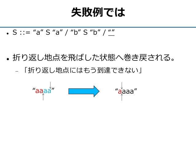 """失敗例では  S ::= """"a"""" S """"a"""" / """"b"""" S """"b"""" / """"""""  折り返し地点を飛ばした状態へ巻き戻される。  「折り返し地点にはもう到達できない」 """"aaaa"""" """"aaaa"""""""