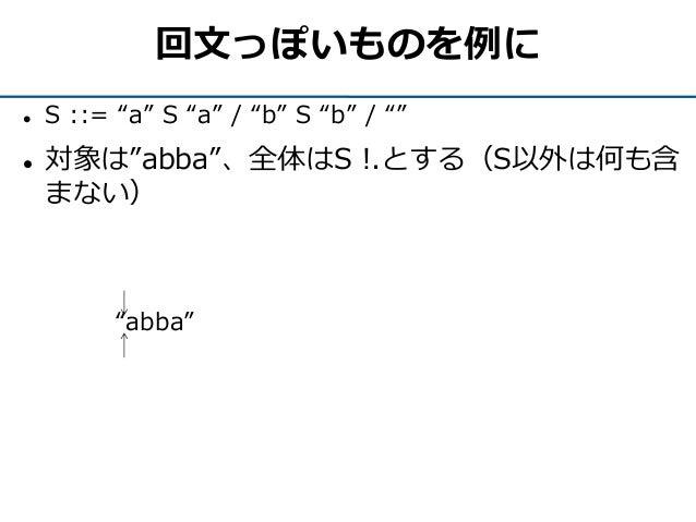 """回文っぽいものを例に  S ::= """"a"""" S """"a"""" / """"b"""" S """"b"""" / """"""""  対象は""""abba""""、全体はS !.とする(S以外は何も含 まない) """"abba"""""""