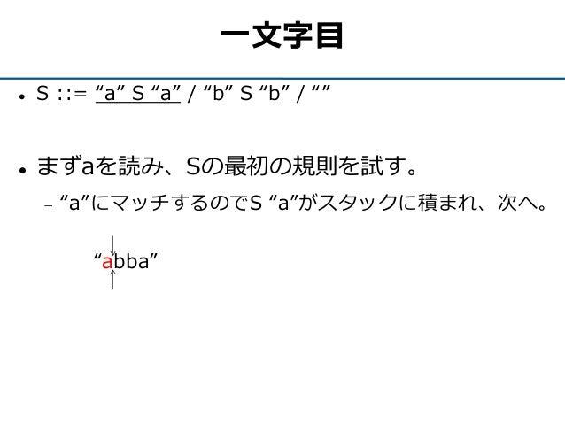 """一文字目  S ::= """"a"""" S """"a"""" / """"b"""" S """"b"""" / """"""""  まずaを読み、Sの最初の規則を試す。  """"a""""にマッチするのでS """"a""""がスタックに積まれ、次へ。 """"abba"""""""