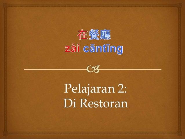 Pelajaran 2:  Di Restoran