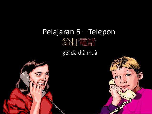 Pelajaran 5 – Telepon 給打電話 gěi dǎ diànhuà