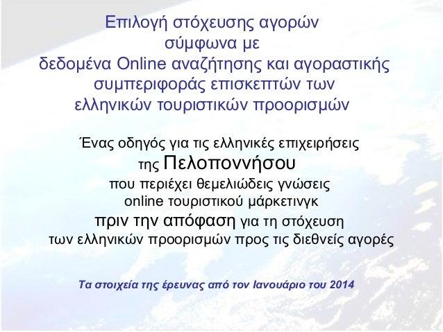 Επιλογή στόχευσης αγορών σύμφωνα με δεδομένα Online αναζήτησης και αγοραστικής συμπεριφοράς επισκεπτών των ελληνικών τουρι...