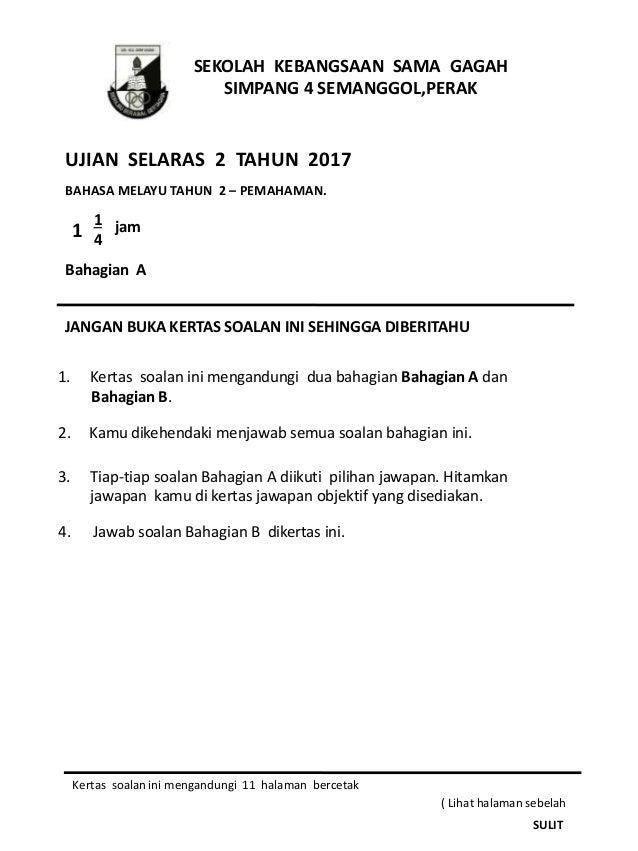 Ujian Selaras 2 Bahasa Melayu Tahun 2 2017