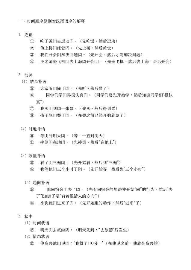 ⼀、时间顺序原则对汉语语序的解释 1. 连谓 ① 吃了饭[1]去运动[2]。(先吃饭,然后运动) ② 他上楼[1]睡觉[2]。(先上楼,然后睡觉) ③ 我们开会[1]解决问题[2]。(先开会,然后才能解决问题) ④ ...