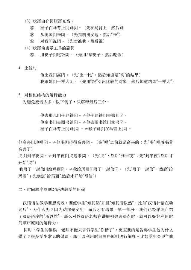 彭小川:时间顺序原则与对外汉语语法教学 讲座心得 Slide 2