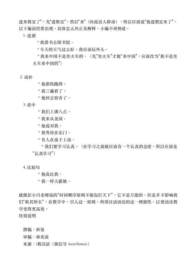 彭小川:时间顺序原则与对外汉语语法教学 讲座心得 Slide 3