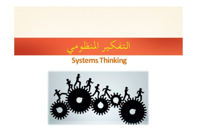 اﻟﺘﻔﻜﻴﺮ اﳌﻨﻈﻮﻣﻲ  Systems Thinking