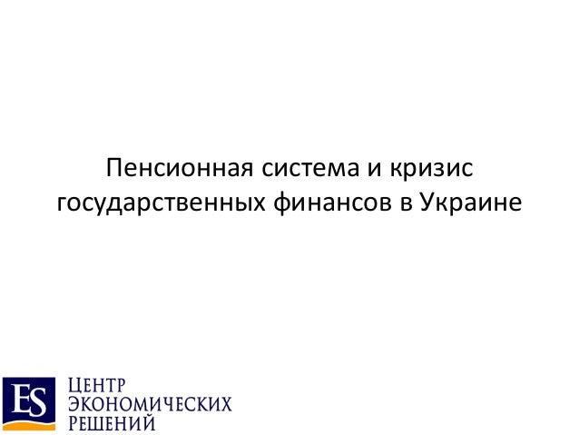 Пенсионная система и кризис  государственных финансов в Украине