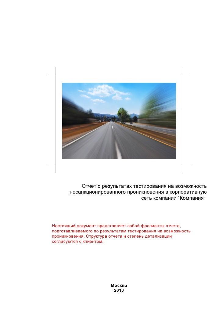 Отчет о результатах тестирования на возможность        несанкционированного проникновения в корпоративную                 ...