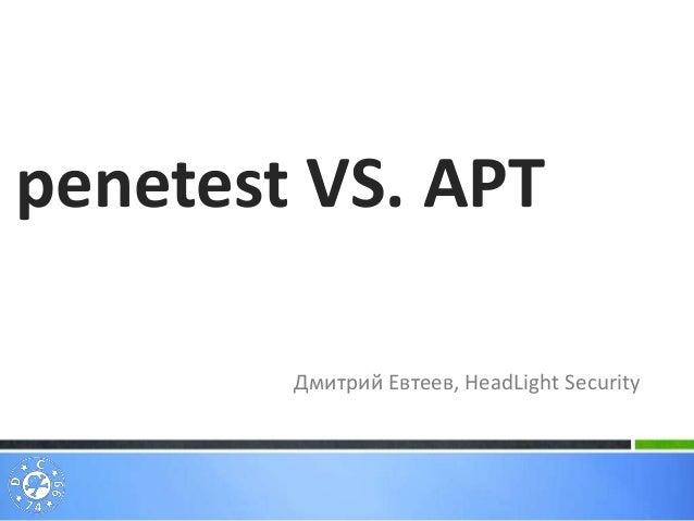 Дмитрий Евтеев, HeadLight Security penetest VS. APT