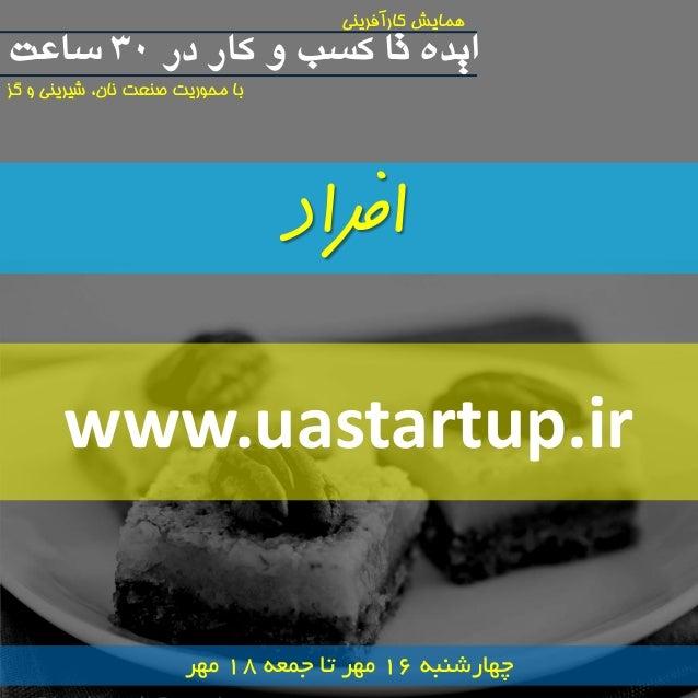 www.uastartup.ir  ایده تا کسب و کار در 30 همایش کارآفرینی س  اعت  با محوریت صنعت نان، شیرینی و گس  افراد  چ بْرؽ جٌ 16 ه ز...