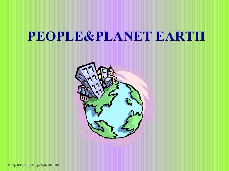 PEOPLE&PLANET EARTH © Нарышкина Нина Григорьевна , 2003