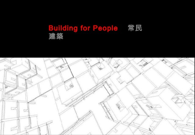 Building for People 常民 建築