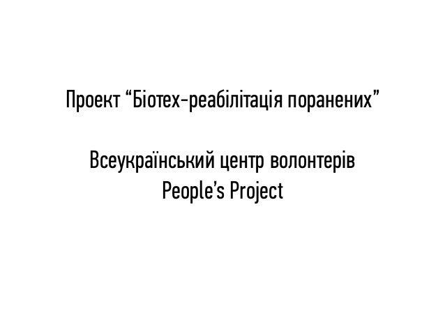 """Проект """"Біотех-реабілітація поранених"""" Всеукраїнський центр волонтерів People's Project"""